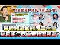 """昔""""陸豬雞通關危害台灣"""" 林飛帆今反變""""萊豬倡議者""""? 國民大會 20201009"""