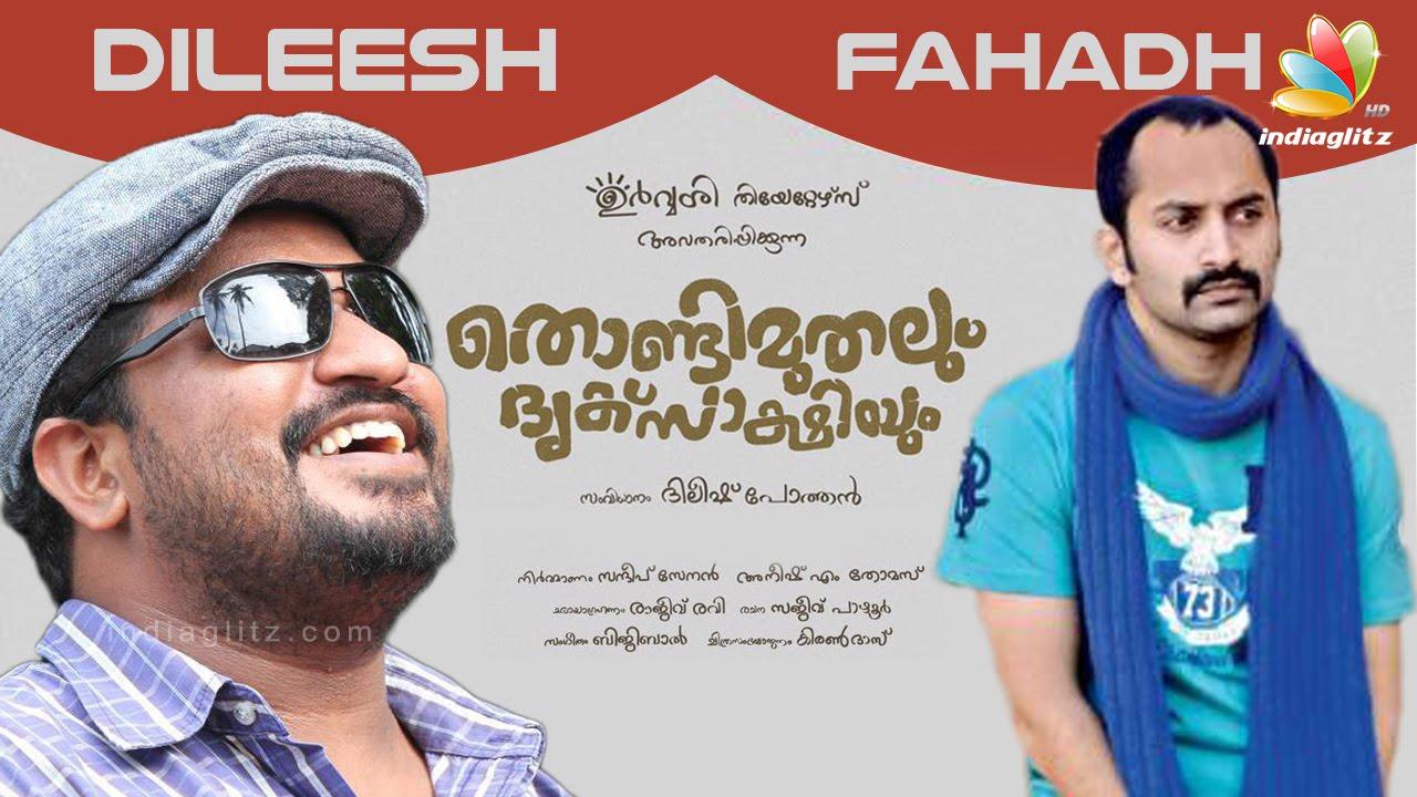 Wow! Fahad Fazil Dileesh Pothan back Again   Hot Malayalam Cinema News