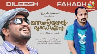 Wow! Fahad Fazil Dileesh Pothan back Again after Maheshinte Prathikaram | Hot Malayalam Cinema News
