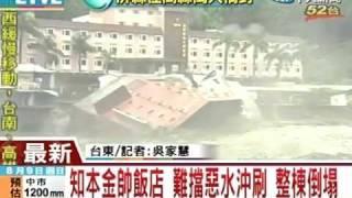 知本金帥飯店難擋惡水沖刷整棟倒塌
