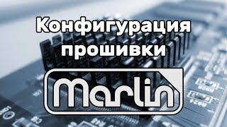 Конфигурация и установка прошивки Marlin