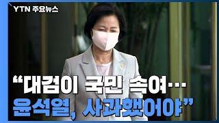 """추미애 """"대검이 국민 속여...윤석열 총장, …"""