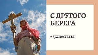 Мировое размежевание православных. Аудиостатья