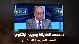 د. محمد الحلايقة وعريب الرنتاوي - القمة العربية / الظهران