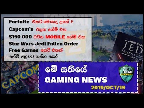 SL Gaming News 2019/OCT/19 (සිංහලෙන් ම ගේම් ගැන දැනගන්න)