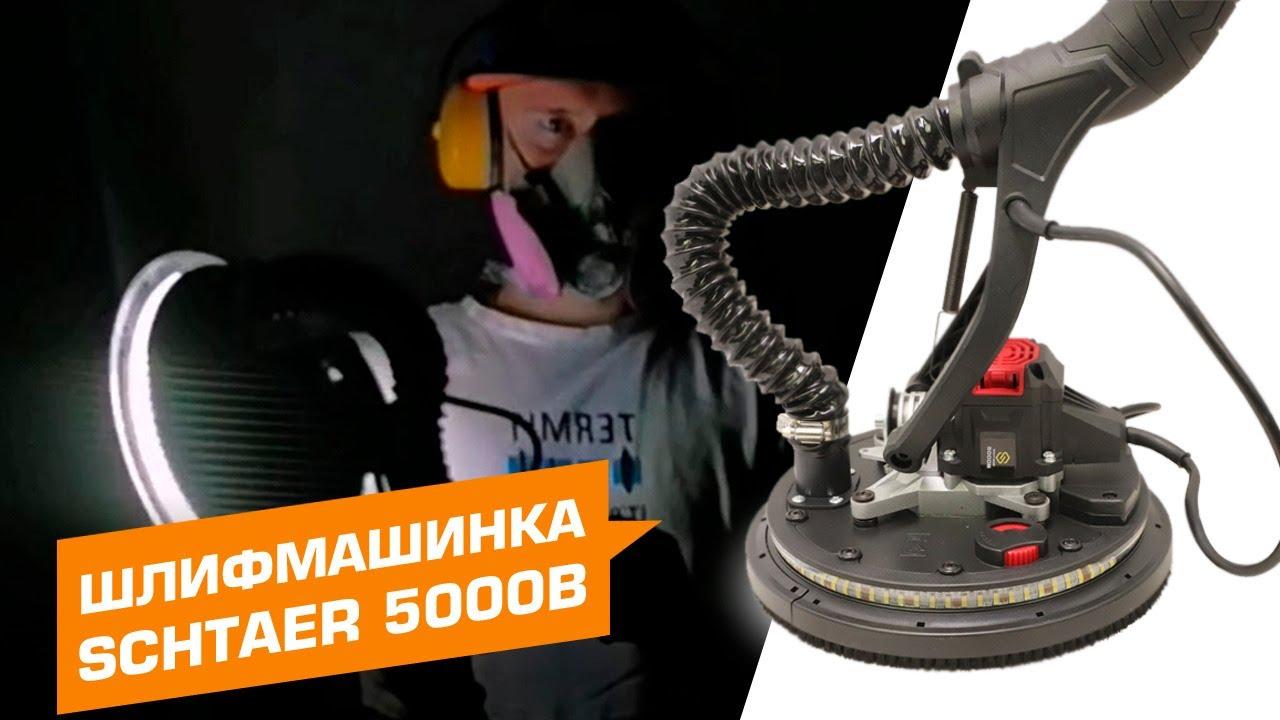 ШЛИФОВАЛЬНАЯ МАШИНКА SCHTAER 5000B | Чистый кайф