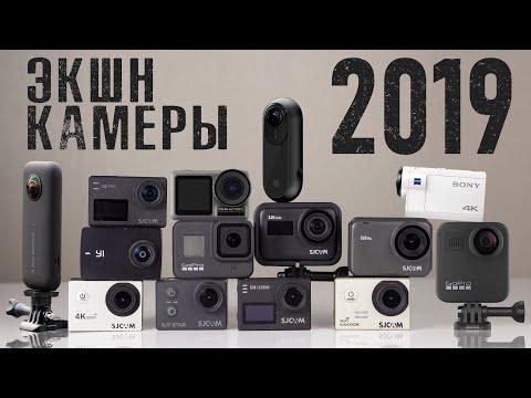 Экшн Камеры 2019: Всё самое интересное.