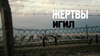 Жертвы ИГИЛ (ТРЕЙЛЕР)