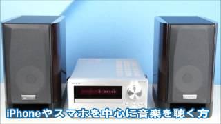 【ビックカメラ】オンキヨー ネットワークCDレシーバー CRN755 動画で紹介