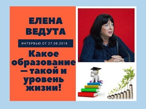 Елена Ведута - Какое образование - такой и уровень жизни!
