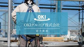 【協力会社募集】OKIグループ株式会社