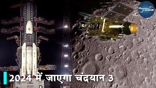 2024 के लिए तैयार है मिशन चंद्रयान 3  chandrayaan 3 launch date and time  ISRO  Chandrayaan 3