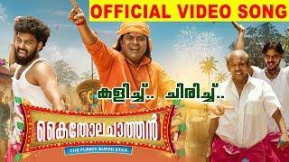 Kalich Chirich | Kaitholachathan Movie Official Song | Vaikom Vijayalakshmi
