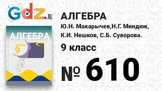 № 610 - Алгебра 9 класс Макарычев