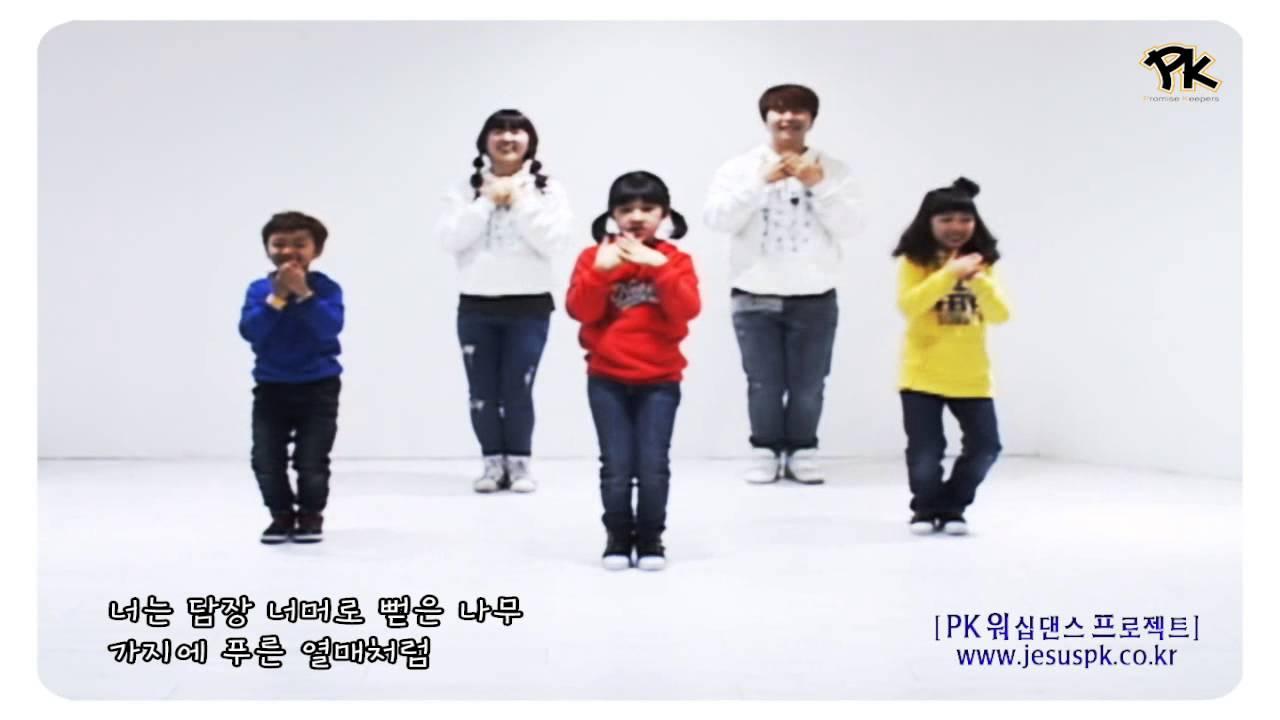 [PK워프]♬야곱의 축복(너는담장너머로뻗은나무) -CCD워십댄스 배우기영상 Promise Keepers Worship Dance Project 찬양율동