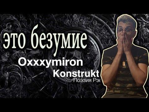 OXXXYMIRON - KONSTRUKT | REACTION реакция