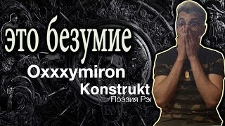OXXXYMIRON - KONSTRUKT | REACTION реакция