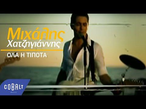 Μιχάλης Χατζηγιάννης - Όλα ή Τίποτα | Mixalis Xatzigiannis - Ola i Tipota -  Clip