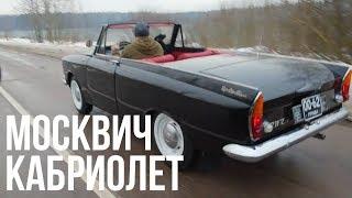 Кабриолет Москвич-408? Да, было и такое #ЧУДОТЕХНИКИ №37