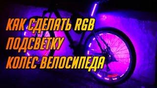 КАК СДЕЛАТЬ RGB ПОДСВЕТКУ КОЛЕС ВЕЛОСИПЕДА ● СДЕЛАЙ САМ(Подробная видео инструкция по установке светодиодной RGB подсветки на колеса велосипеда, а также изготовлен..., 2014-12-22T21:43:03.000Z)