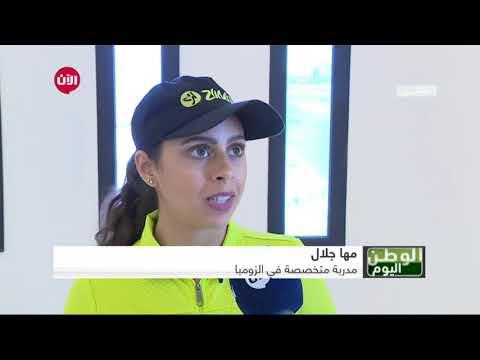 #الوطن_اليوم | -الزومبا- تلقى رواجا واسعا بين الفتيات في #السعودية  - نشر قبل 3 ساعة