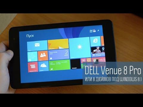 DELL Venue 8 Pro или 8 дюймов под Windows 8.1