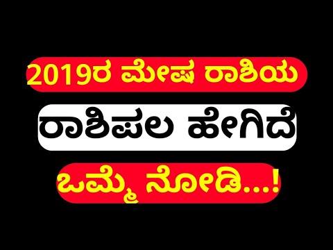 ಮೇಷ ರಾಶಿ 2019ರ ರಾಶಿಪಾಲ ಹೇಗಿದೆ ತಿಳಿಯಿರಿ    aries 2019 rrashipal astrology in Kannada    gossip dunia