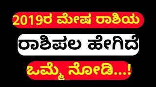 ಮೇಷ ರಾಶಿ 2019ರ ರಾಶಿಪಾಲ ಹೇಗಿದೆ ತಿಳಿಯಿರಿ || aries 2019 rrashipal astrology in Kannada || gossip dunia