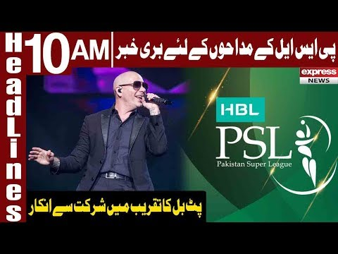 Pitbull Not Coming To PSL 2019 Opening Ceremony | Headlines 10 AM | 14 February 2019 | Express News Mp3