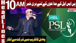 Pitbull Not Coming To PSL 2019 Opening Ceremony | Headlines 10 AM | 14 February 2019 | Express News