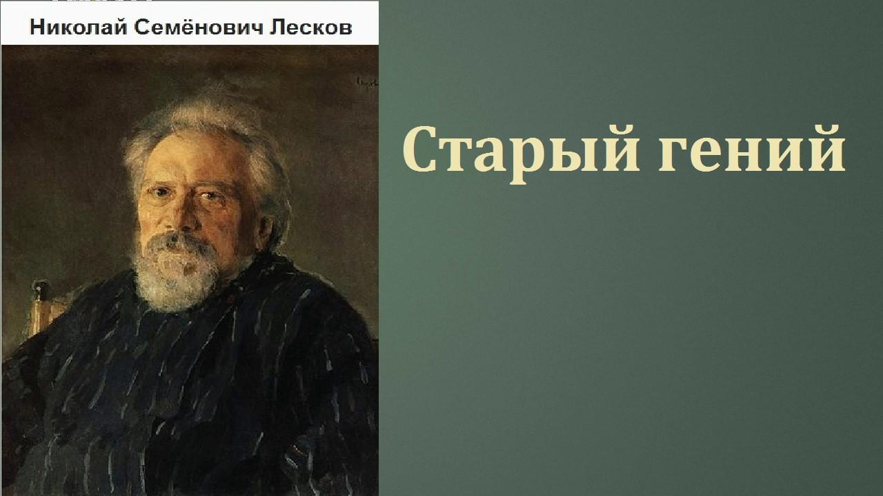 Николай Лесков Книга Старый гений скачать бесплатно 2 на ЛитРес