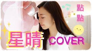 周杰倫-星晴(女生版 點點cover)點唱吧