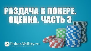 Покер обучение | Раздача в покере. Оценка. Часть 3
