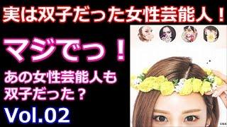 双子の女性芸能人は結構いた!Vol.02 安田美沙子、金子さやか、ざわちん、大竹七未 金子さやか 動画 18