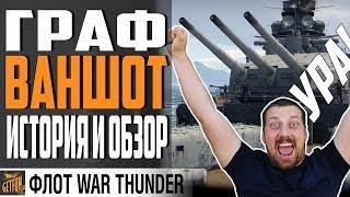 GRAF SPEE:  ИСТОРИЯ И ОБЗОР! ⚓1.95  War Thunder Флот