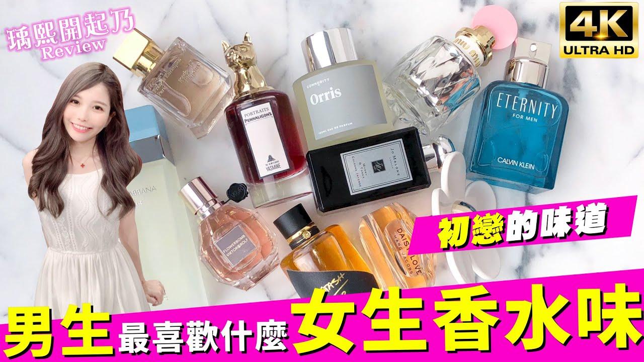 讓專業的來告訴你男生喜歡女生噴什麼香水 Ft.郝給力 |瑀熙開起乃Review (4K UHD 2160P) - YouTube