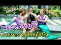 Phra Aphai Mani Looking For The Real Mermaid - Funny Fairy Tales | First Click