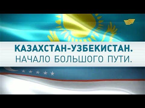 Документальный фильм «Казахстан - Узбекистан. Начало большого пути»