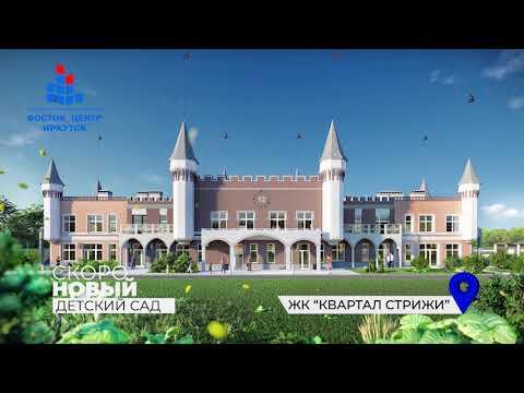 10 лет группе строительных компаний «Восток Центр Иркутск»