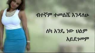 Teddy Afro - Helm Aydegemem - AmharicLyrics