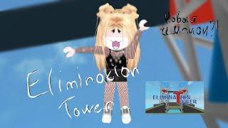 """😝НОВЫЙ ЧЕМПИОН???😝ИГРА """"Roblox""""🌚""""Elimination Tower""""🌚"""