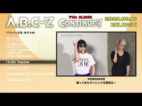 A.B.C-Z「CONTINUE?」全曲ダイジェスト②