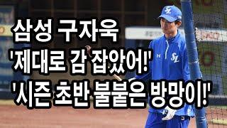 '감 잡았어!' 삼성 구자욱, 연일 맹타! 오늘도 기대하세요!