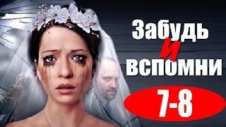 Забудь и вспомни 7,8 серия - Русские мелодрамы 2016 - краткое содержание