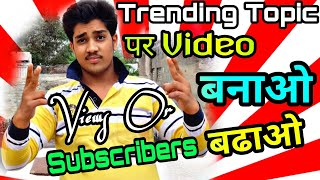 Video Make Trending Topic Videos and Get More Views And Subscribers By Did Technical download MP3, 3GP, MP4, WEBM, AVI, FLV September 2018