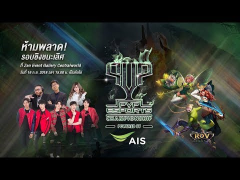 [LIVE] AIS Thailand PVP eSports Championship 2018