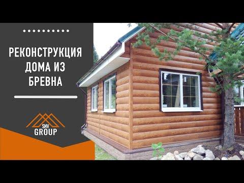 Реконструкция дома из бревна