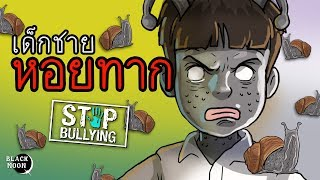 เด็กชายหอยทาก-บทเรียนคนเอาเปรียบ-stopbullying