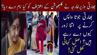 Real Story Behind Kulbhushan Yadev Wife shoes Revealed | Neo News