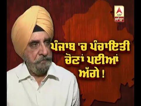 panchayat election punjab